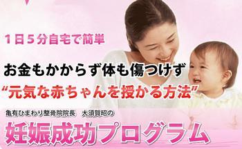 不妊症を1日5分自宅で改善!大須賀式 妊娠成功プログラム.jpg